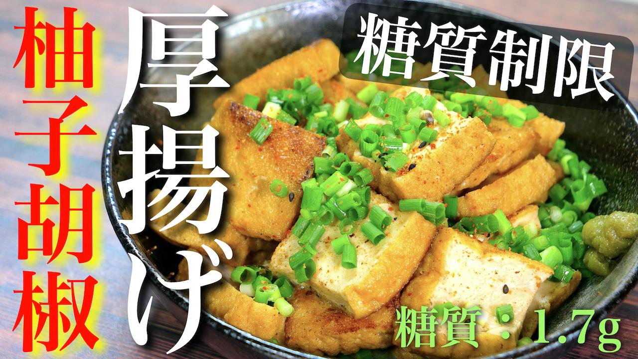 厚揚げ レシピ