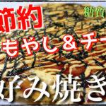 【100円以下で作れる☆】冷えても美味しい!「お好み焼き風もやしチーズ」の作り方【動画(有)】