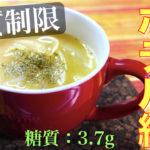【濃厚ホテル級☆】簡単なのに本格的な味わい!「オニオンスープ」の作り方【動画(有)】