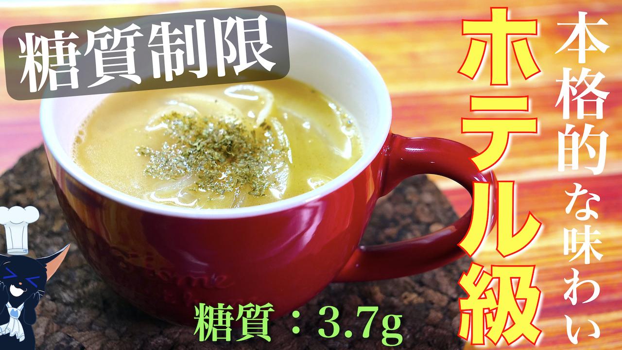 オニオンスープ レシピ コンソメ