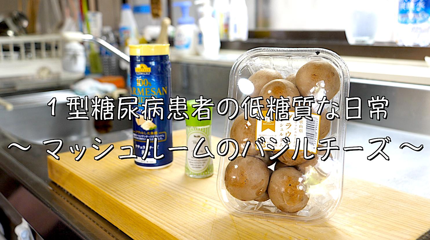 マッシュルーム おつまみ レシピ ダイエット