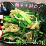 【レンジでたった3分♬】超簡単ナムル!「えのきとニラの中華風小鉢」の作り方【動画(有)】