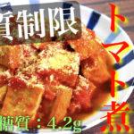 【濃厚な味わい♬】チーズとの相性が最高!「厚揚げのトマト煮」の作り方【低糖質レシピ】