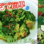 【超便利&オススメな1品】S&Bシーズニング!「ブロッコリーのアーリオオーリオ」【低糖質レシピ】