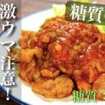 鶏チリ レシピ