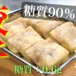 【糖質90%OFF!】ダイエット中はこれで決まり ♬「油揚げ餃子」の作り方【低糖質レシピ】