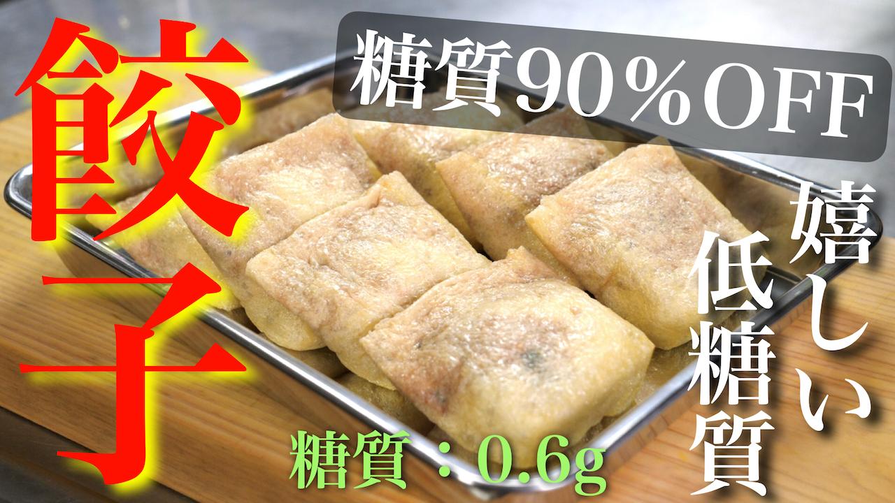 餃子 低糖質 油揚げ ダイエット レシピ