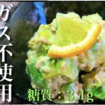 【5分で作れる簡単レシピ☆】切って和えるだけ!「ツナ缶とアボカドのさっぱりサラダ」の作り方【低糖質】