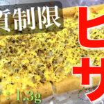 【糖質制限ダイエット】カルシウムも摂れる!「油揚げのしらすチーズピザ」の作り方【動画(有)】
