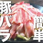 【レンジで8分!】誰でも作れる♬ 超簡単な「豚バラキャベツ」の作り方【低糖質レシピ】