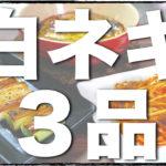 【冬の旬野菜】あま〜い白ネギで ♬「簡単おつまみ3品」【低糖質レシピ】