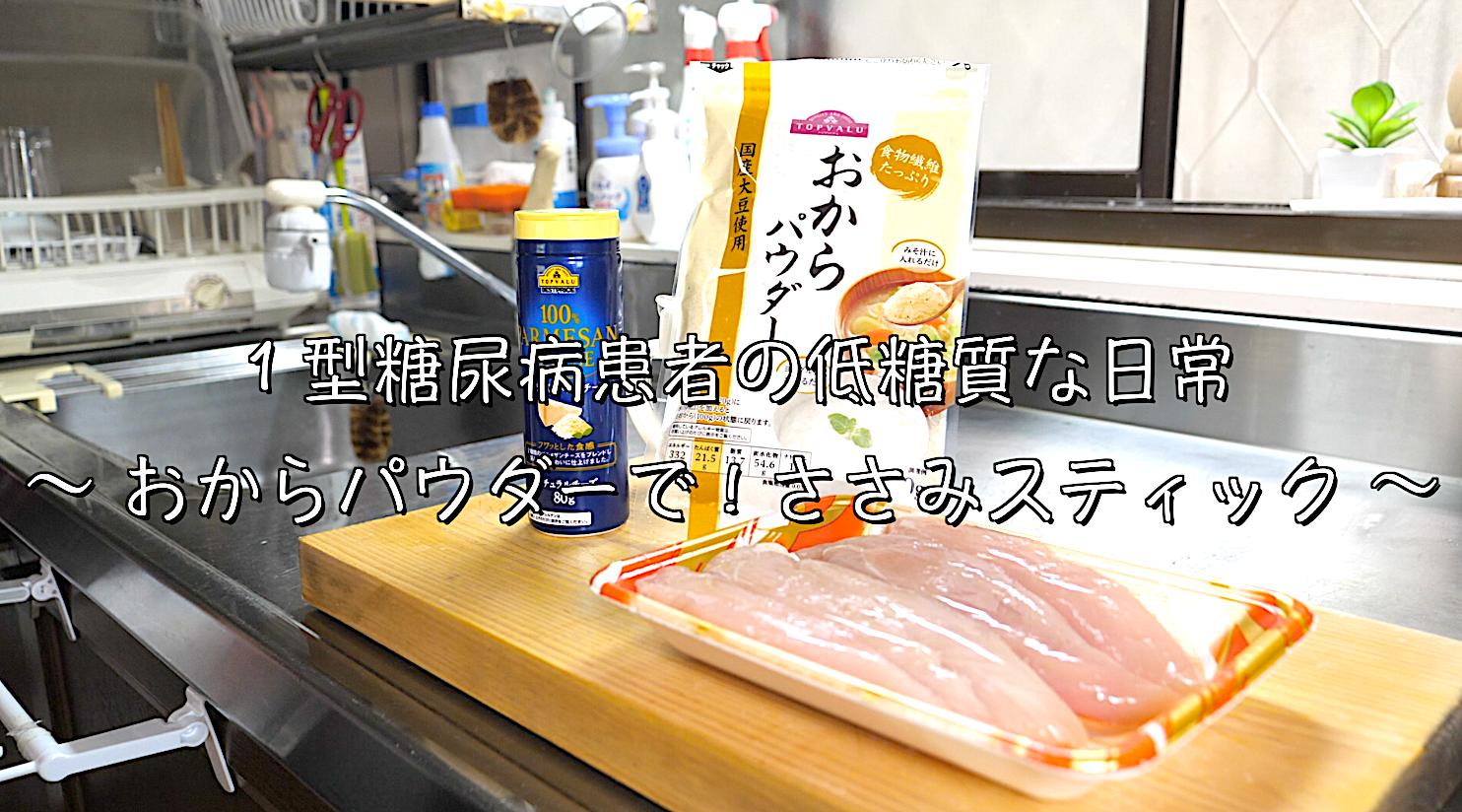 おからパウダー 唐揚げ レシピ 低糖質