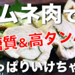 【嬉しい低糖質&高タンパク☆】ダイエットに最適!「鶏ムネ肉の梅肉大葉ロール」の作り方【糖質制限レシピ】