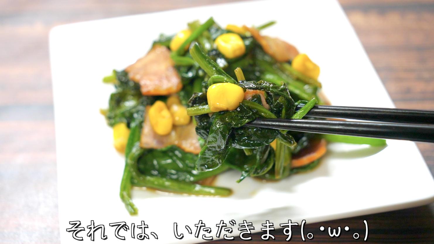 ほうれん草 ベーコン レシピ