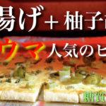 【人気の油揚げピザシリーズ☆】おつまみにオススメ!「柚子胡椒マヨ焼き」【低糖質レシピ】