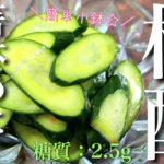 【箸休めにどうぞ】酸っぱさがクセになる!「きゅうりの梅酢漬け」の作り方【作り置きレシピ】
