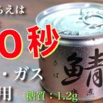 【下ごしらえはたった30秒!】簡単なのに最高☆「サバ缶おつまみ」の作り方【低糖質レシピ】