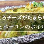 【白菜の大量消費にどうぞ☆】とろとろチーズがたまらない!「白菜とベーコンのホイル焼き」【動画(有)】