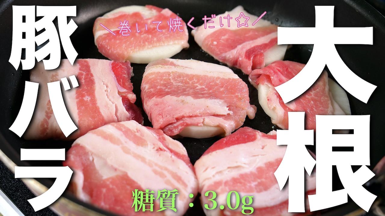 豚バラ 大根 レシピ