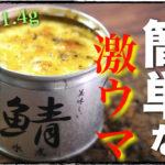 鯖缶 レシピ トースター
