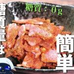 【絶品おつまみ☆】世界一簡単な「糖質0g!ベーコンチップス」の作り方【低糖質レシピ】