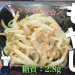 【困ったときに大活躍☆】レンジで3分!「ツナ缶ともやしの簡単サラダ」の作り方【低糖質レシピ】