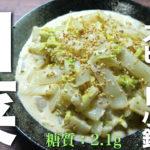【レンジで4分!スピード小鉢】「白菜の胡麻マヨサラダ」の作り方【冬の旬野菜レシピ】