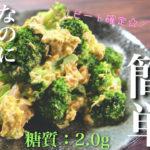 【激ウマ注意!】材料2つで超簡単 ♬「無限ブロッコリー(カレーツナマヨ和え)」の作り方【低糖質レシピ】