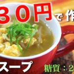 【約30円で作れちゃう☆】嬉しい節約レシピ!「もやしと卵の簡単中華スープ」の作り方【低糖質スープ】