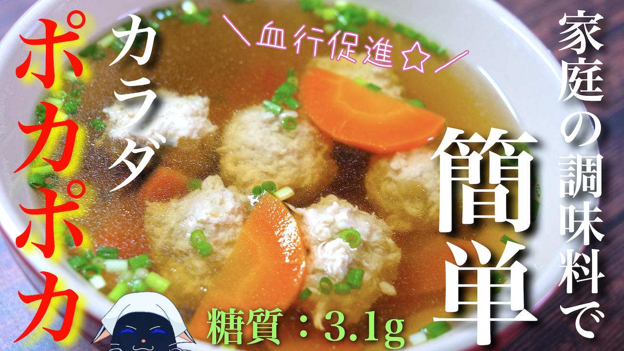 生姜 スープ 団子