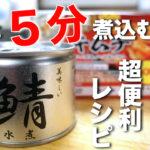【たった5分煮込むだけなのに⋯】旨味たっぷり!「鯖缶とキャベツのキムチ煮」の作り方【サバ缶アレンジレシピ】