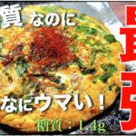 【糖質制限ダイエットに超オススメ☆】ウマさ爆発!「豚ニラ玉」の作り方【低糖質レシピ】