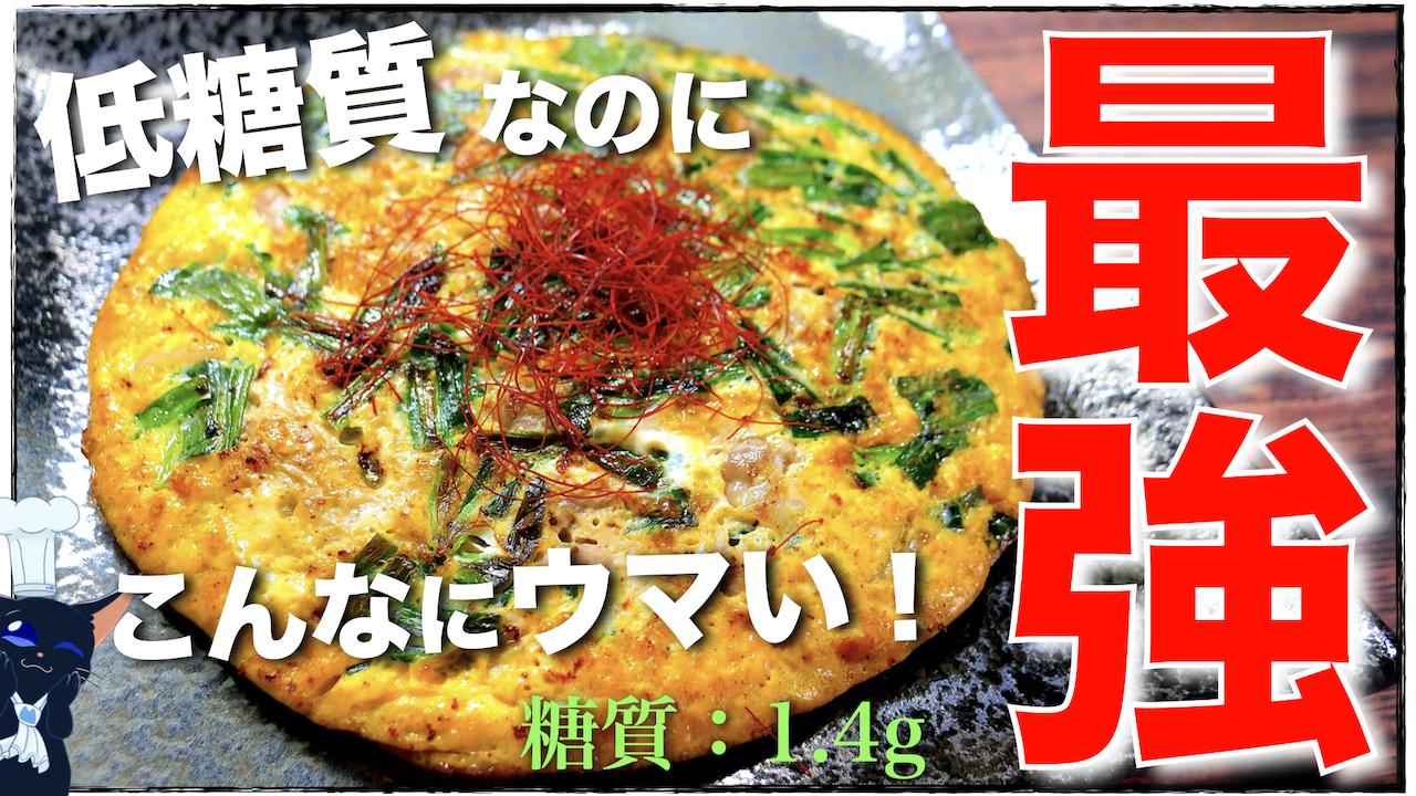 ニラ玉 作り方 レシピ