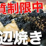 【パサパサ感を感じない☆】ダイエット中にはコレ!「ささみの磯辺焼き」の作り方【低糖質レシピ】