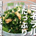 【糖質制限ダイエットにオススメ☆】食物繊維とミネラルたっぷり!「わかめとツナ缶の旨和え」【低糖質レシピ】