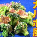 【低糖質レシピ】糖質量はたった1.7g ♬「カルボナーラ風ブロッコリー」の作り方【レンジで簡単】