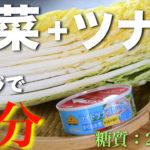 【驚くほど簡単☆】レンジで5分!「白菜のツナ和え」の作り方【作り置きレシピ】