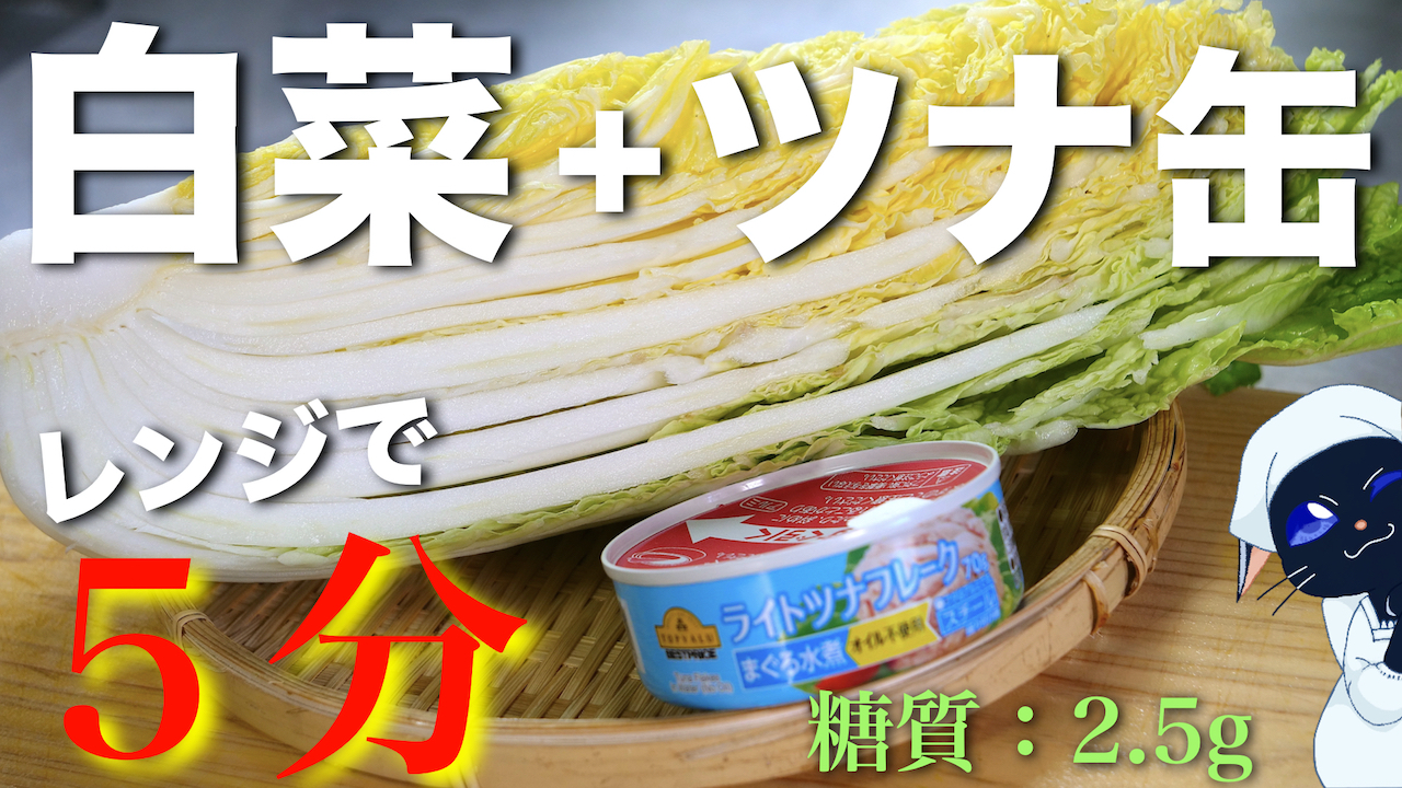 白菜 ツナ缶 レシピ レンジ