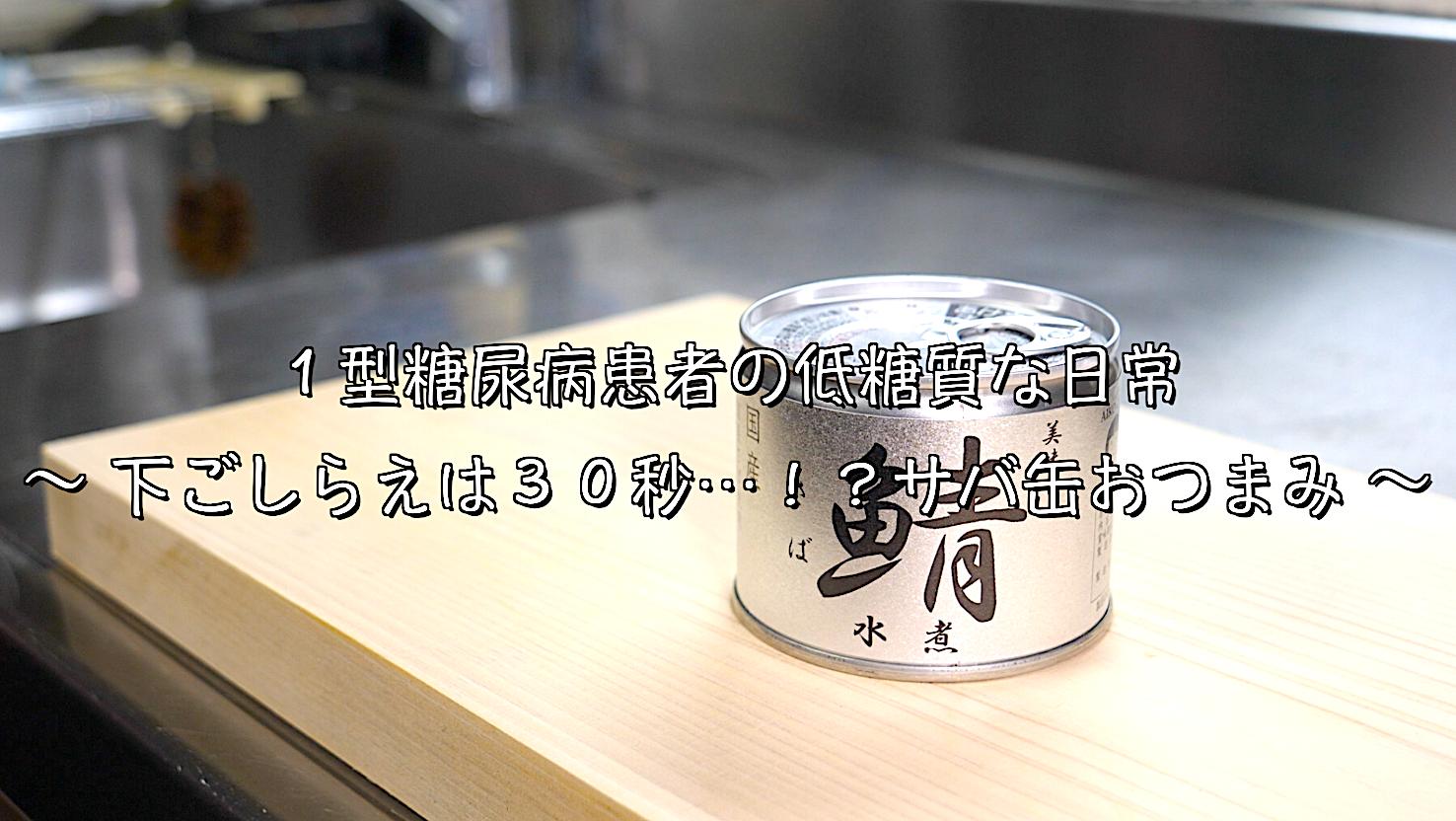 サバ缶 レシピ トースター 簡単