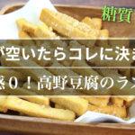 【罪悪感ゼロ☆】たんぱく質もしっかり摂れちゃう!「高野豆腐のラスク風」の作り方【低糖質レシピ】