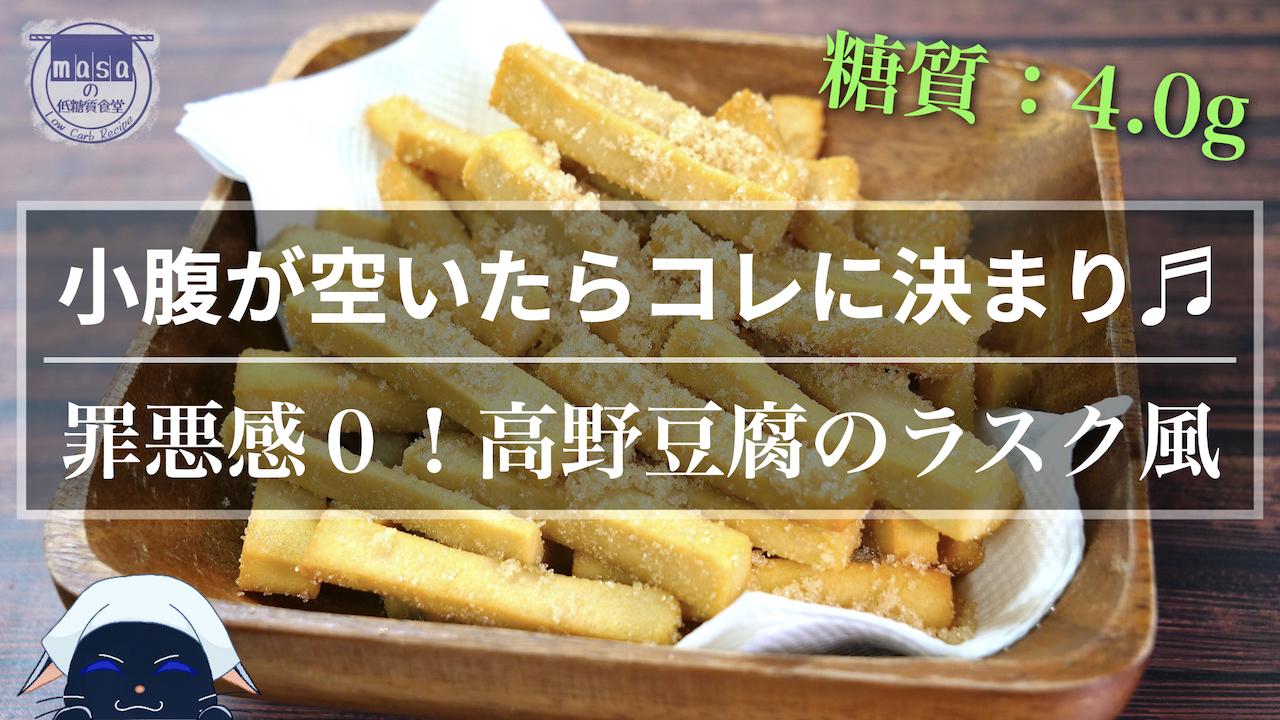 高野豆腐 ラスク レシピ 低糖質