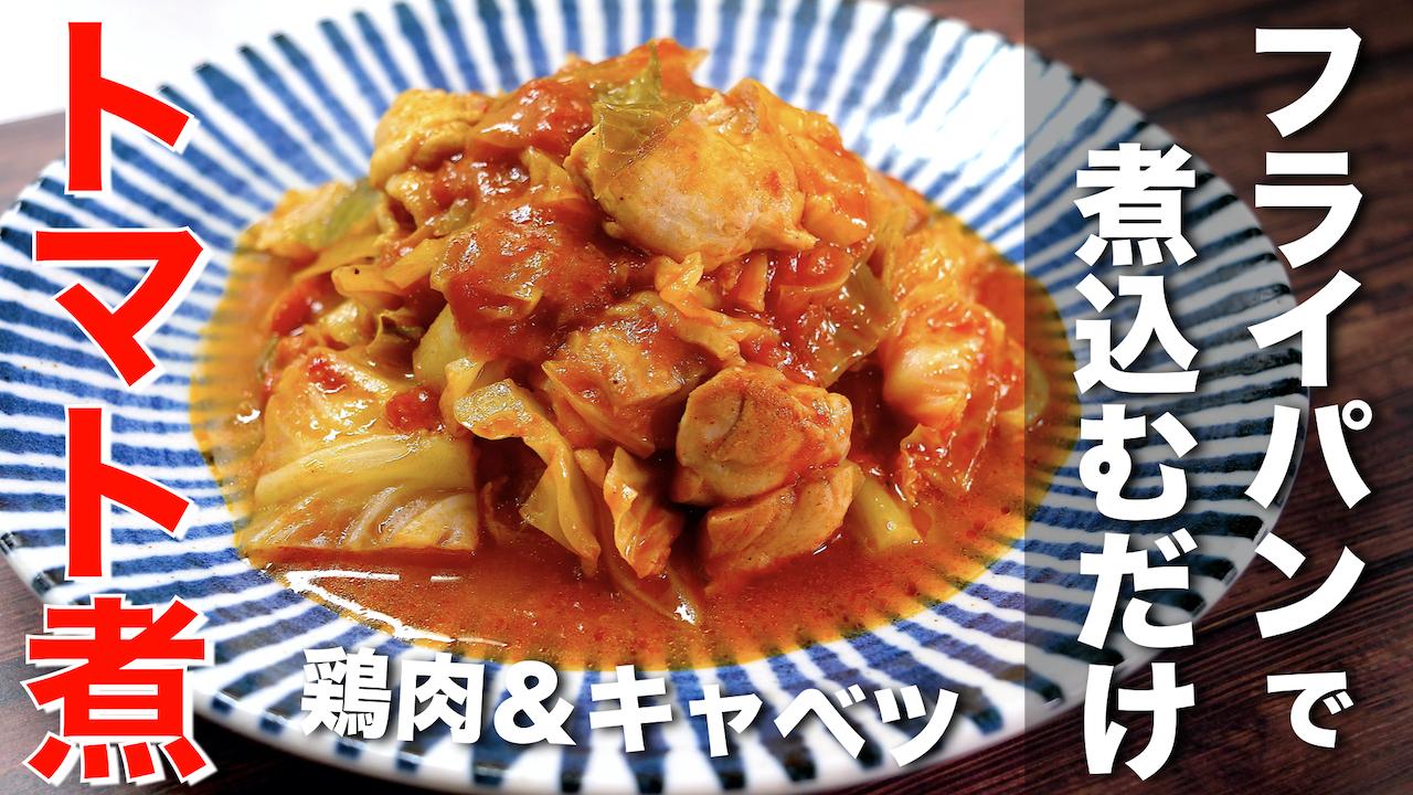 鶏肉 トマト煮 レシピ