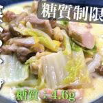 【低糖質レシピ】食べるスープ感覚で!「白菜と鶏肉のクリーム煮」の作り方【糖質制限ダイエット】