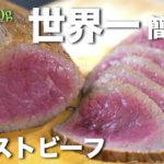 【世界一簡単に作れる!】「ローストビーフ」の作り方【フライパンで簡単】