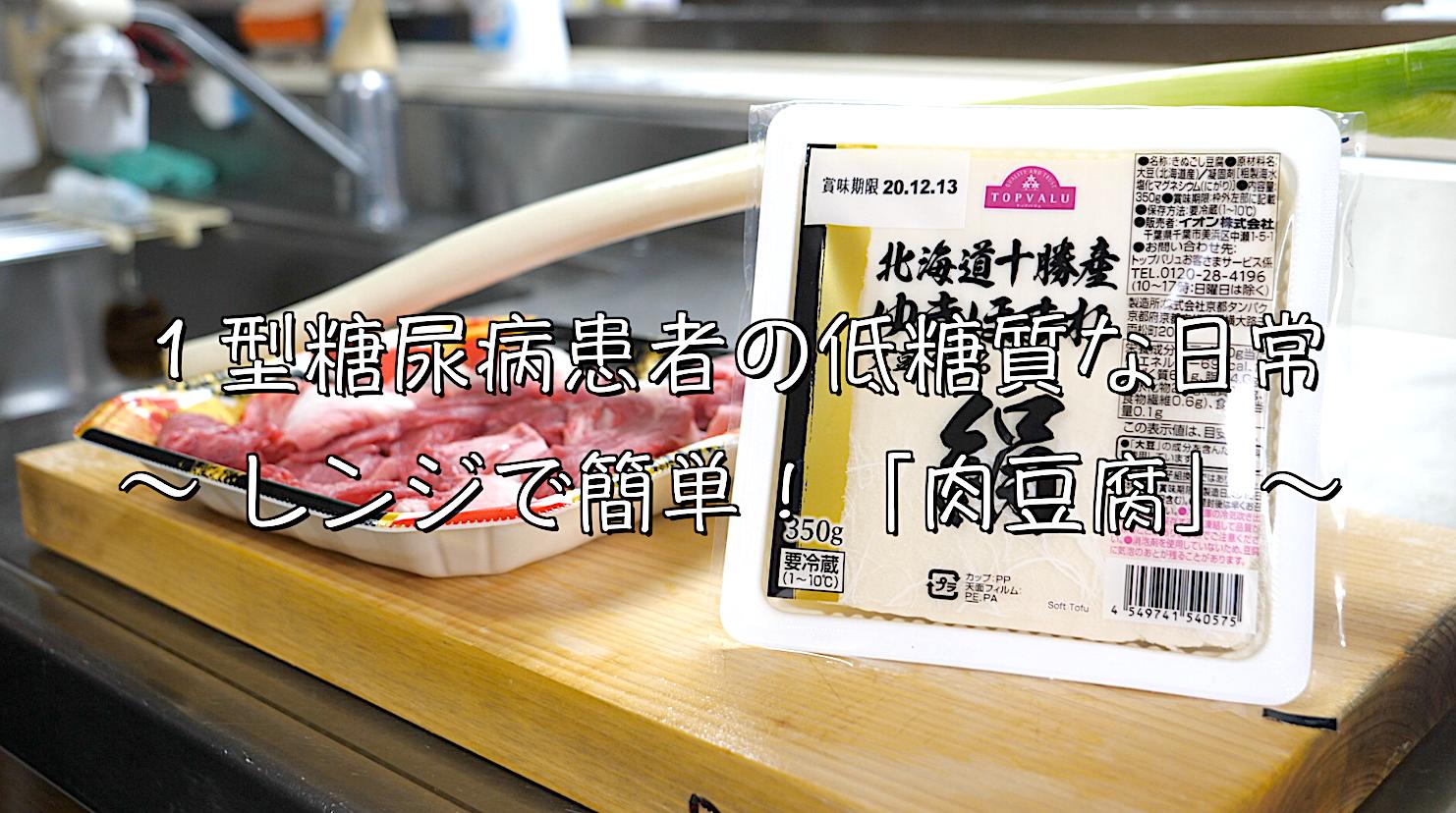 肉豆腐 レシピ 低糖質