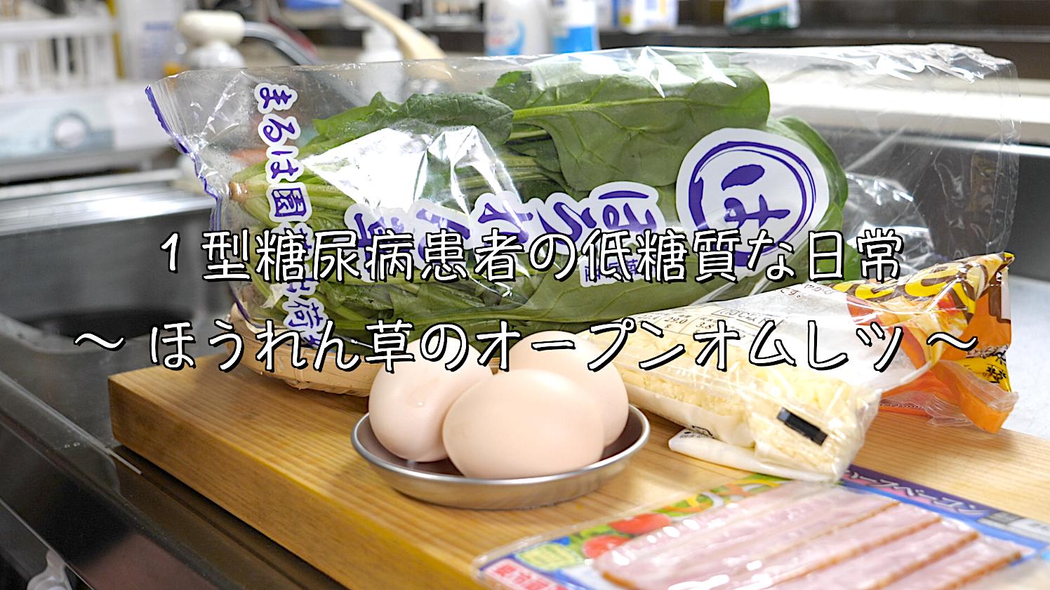 ほうれん草 オムレツ レシピ 低糖質