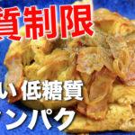 【糖質制限ダイエット】嬉しい高タンパク!「木綿豆腐のカレー炒め」の作り方【低糖質レシピ】
