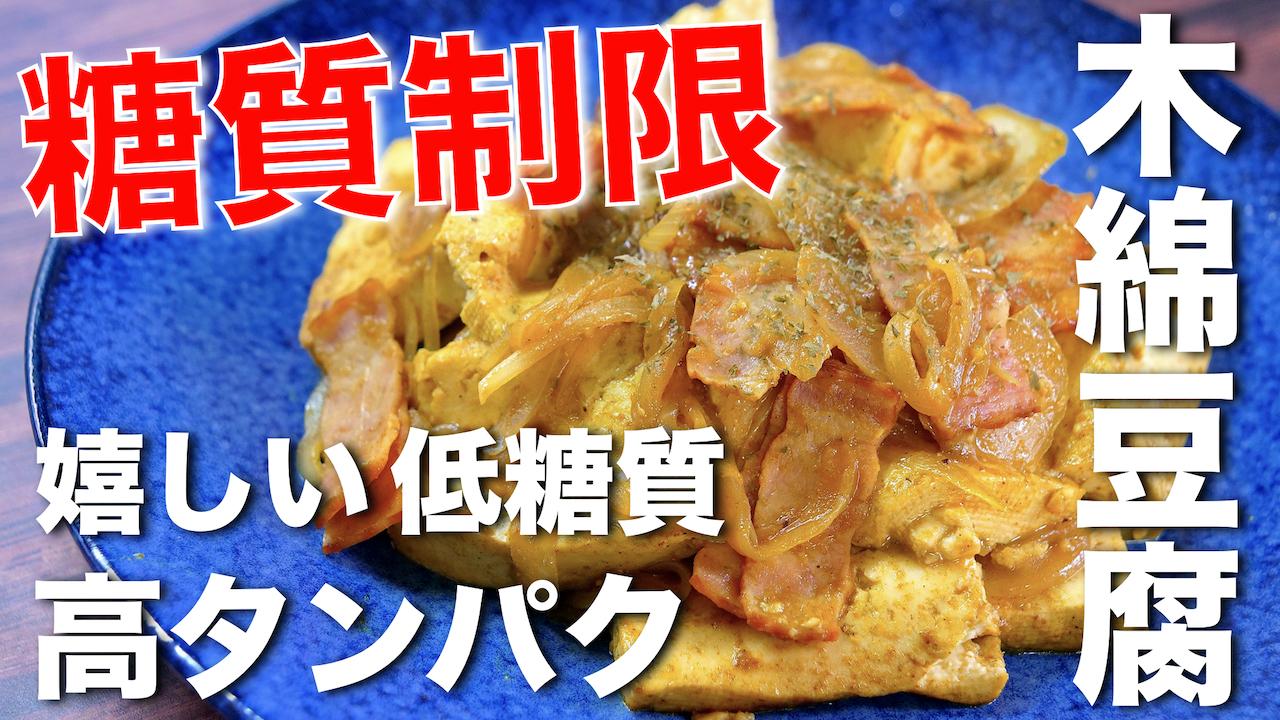 木綿豆腐 低糖質 レシピ ダイエット