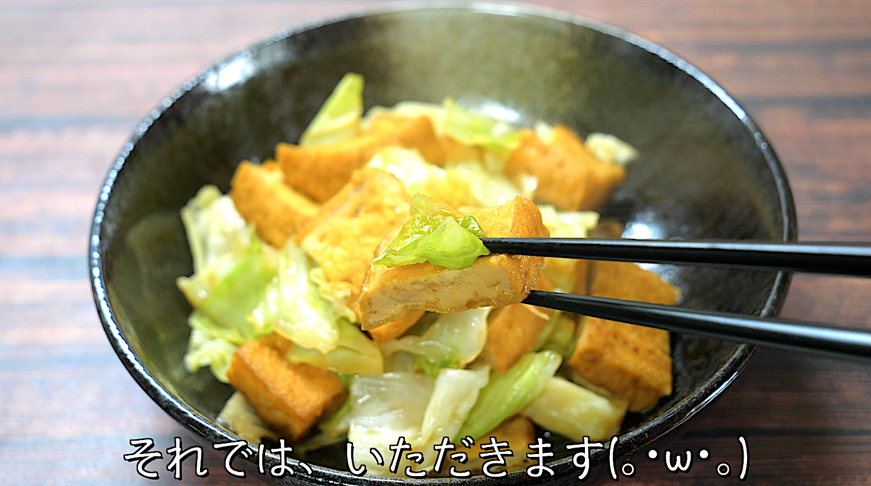 厚揚げ キャベツ 低糖質 レシピ