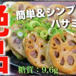 【絶品おつまみ】味付けは超シンプル!「蓮根のハサミ焼き」の作り方【家庭の調味料で作れる】